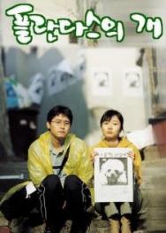 Chó Sủa Là Chó Không Cắn (2000)