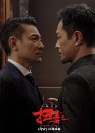 Bão Trắng 2: Trùm Á Phiện (2019)