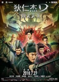 Địch Nhân Kiệt: Tứ Đại Thiên Vương (2018)