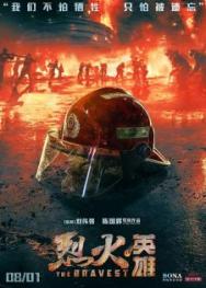 Liệt Hỏa Anh Hùng (2019)