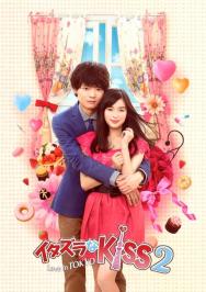 Nụ Hôn Tinh Nghịch 2: Tình Yêu Ở Tokyo (2015)
