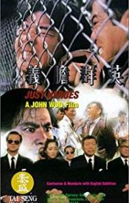 Nghĩa Đảm Quần Anh (1989)