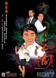 Cuộc Sống Công Bằng (1989–)