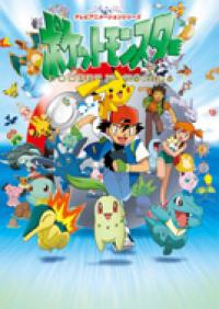 Pokemon: Bửu Bối Thần Kỳ (Phần 2) ()