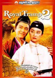 Tân Lộc Đỉnh Ký 2 (1992)